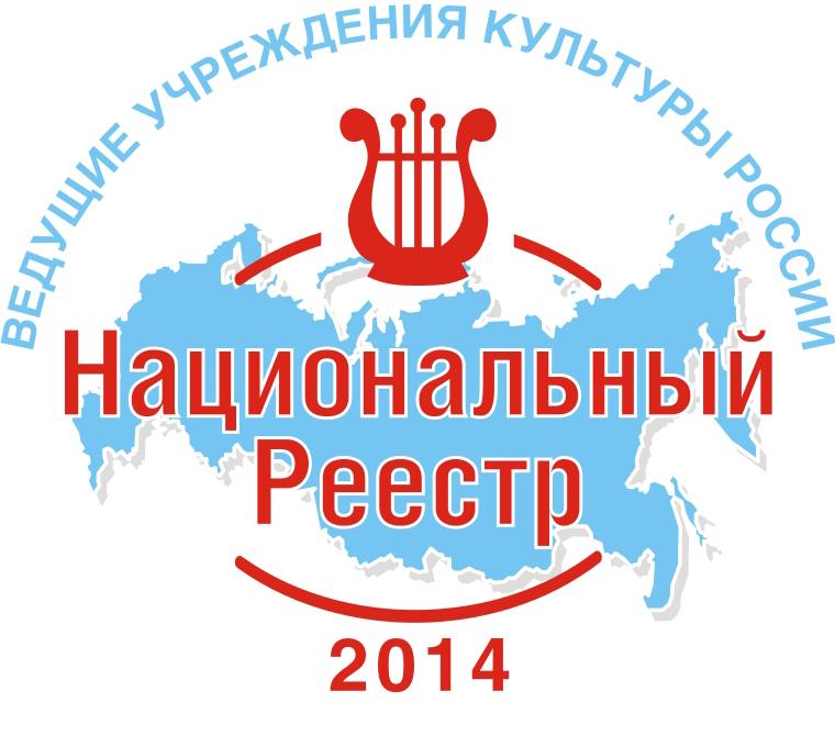 Национальный реестр Ведущие учреждения культуры России