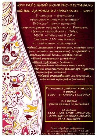 XXIII РАЙОННЫЙ КОНКУРС-ФЕСТИВАЛЬ «ЮНЫЕ ДАРОВАНИЯ ЧУКОТКИ» - 2019