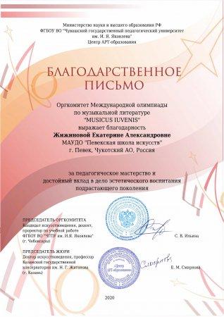 Итоги Международной олимпиады по музыкальной литературе.