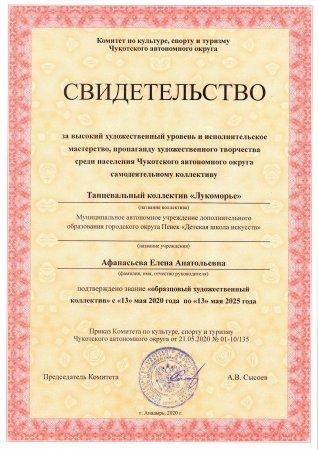 Успешная защита и подтверждение звания  «Образцовый художественный коллектив» состоялась!