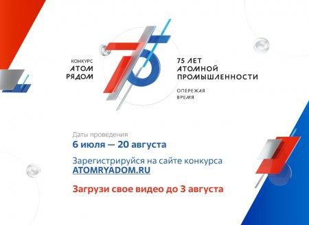 Всероссийский конкурс видеороликов о роли атома в повседневной жизни «АТОМ РЯДОМ»