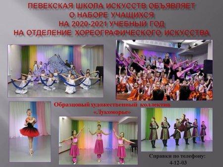 набор на отделение хореографического искусства