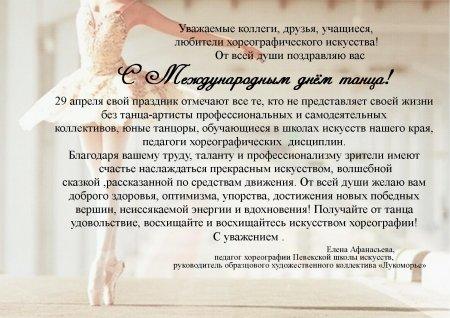 К Международному дню танца