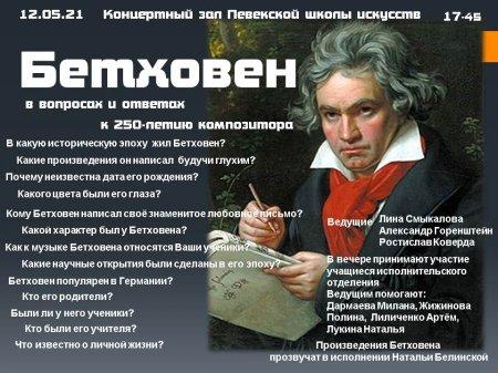Бетховен в вопросах и ответах